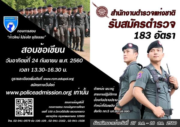 โอกาสดีมากๆ สำนักงานตำรวจแห่งชาติ เปิดสอบตำรวจ รับสมัครจากบุคคลภายนอกเพศชาย วุฒิ ปวช. หรือเทียบเท่า (ไม่รับวุฒิ ม.6) จำนวน 183 อัตรา ปฏิบัติหน้าที่งานดับเพลิง สังกัด ตชด. รับสมัครทางอินเทอร์เน็ต ตั้งแต่วันที่ 27 กรกฎาคม – 18 สิงหาคม 2560