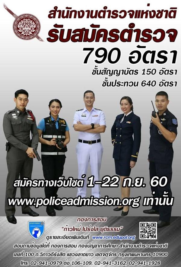 สำนักงานตำรวจแห่งชาติเตรียม เปิดสอบตำรวจ อีกจำนวน 790 อัตรา
