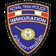 เปิดรับสมัครสอบตำรวจตรวจคนเข้าเมือง ประจำปี 2562 จำนวน 1000 อัตรา