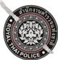 สำนักงานพิสูจน์หลักฐานตำรวจ เปิดรับสมัครสอบเป็นตำรวจ 300 อัตรา (ชาย/หญิง)  ประจำปี 2564